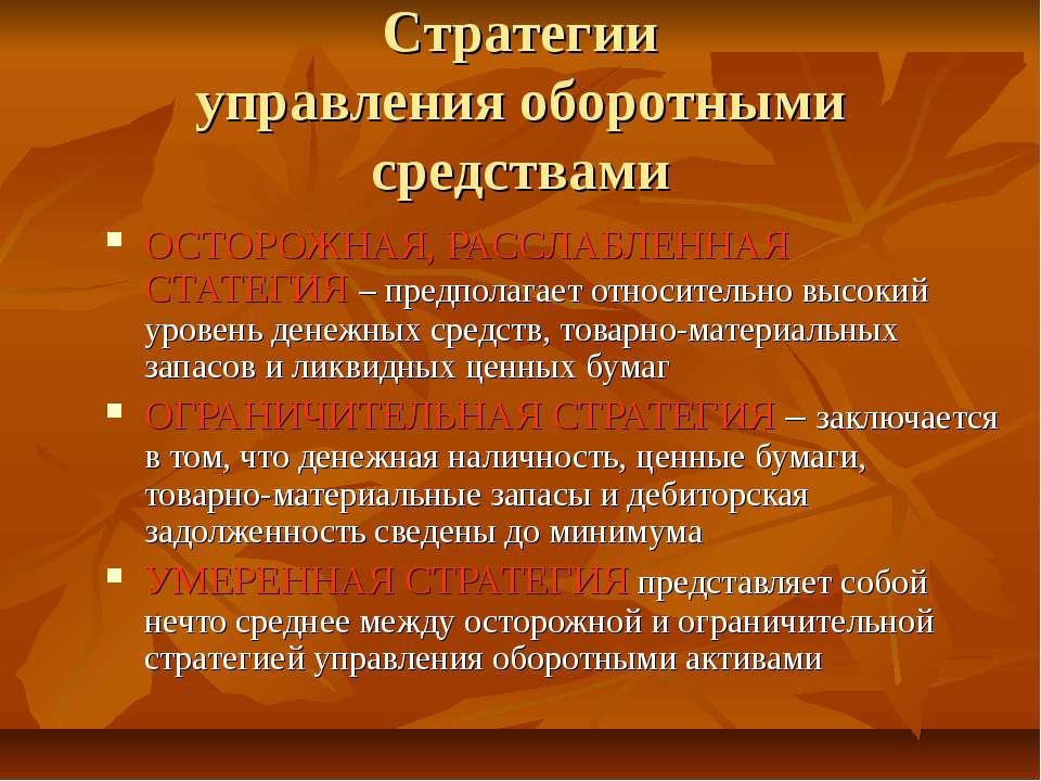 Стратегии управления оборотными средствами ОСТОРОЖНАЯ, РАССЛАБЛЕННАЯ СТАТЕГИЯ...