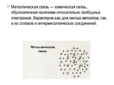 Металлическая связь — химическая связь, обусловленная наличием относительно с...