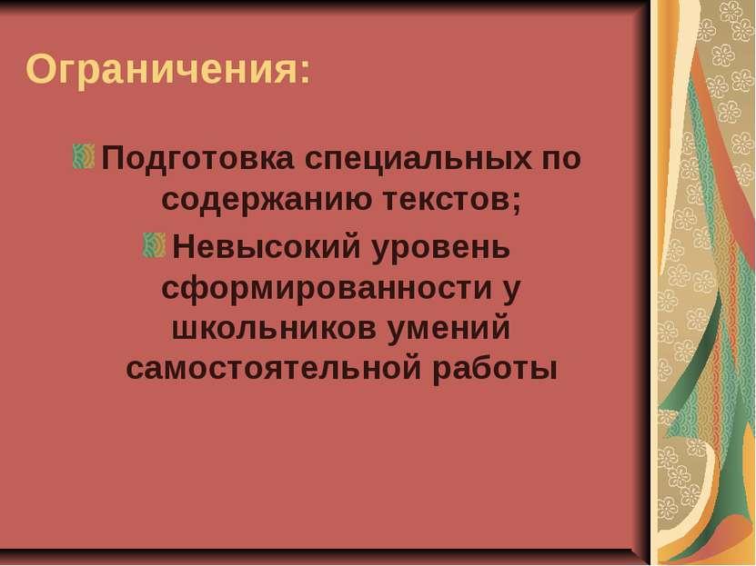 Ограничения: Подготовка специальных по содержанию текстов; Невысокий уровень ...