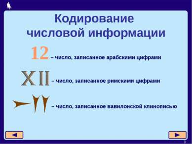 * Кодирование числовой информации 12 – число, записанное арабскими цифрами – ...