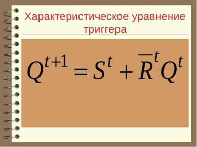 Характеристическое уравнение триггера
