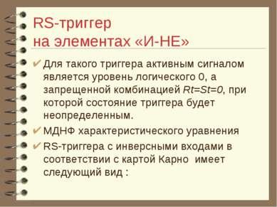 RS-триггер на элементах «И-НЕ» Для такого триггера активным сигналом является...