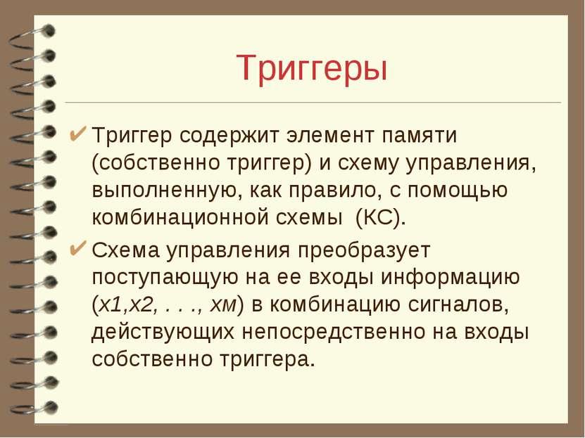 Триггеры Триггер содержит элемент памяти (собственно триггер) и схему управле...