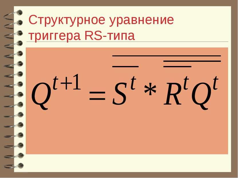 Структурное уравнение триггера RS-типа