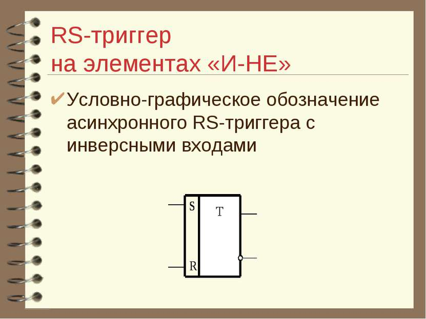 RS-триггер на элементах «И-НЕ» Условно-графическое обозначение асинхронного R...
