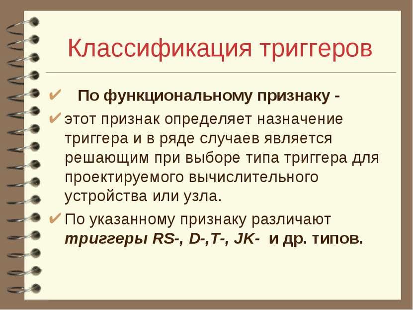 Классификация триггеров По функциональному признаку - этот признак определяет...