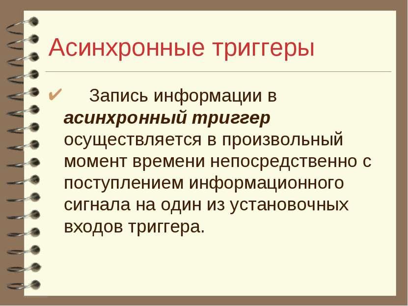 Асинхронные триггеры Запись информации в асинхронный триггер осуществляется в...