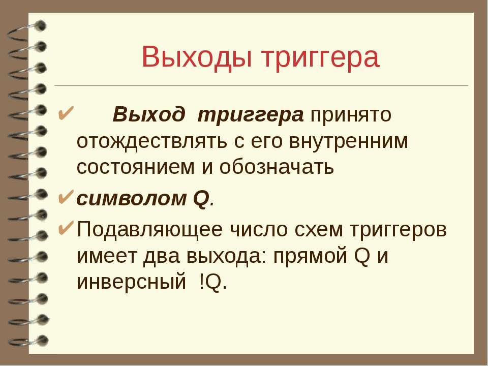Выходы триггера Выход триггера принято отождествлять с его внутренним состоян...