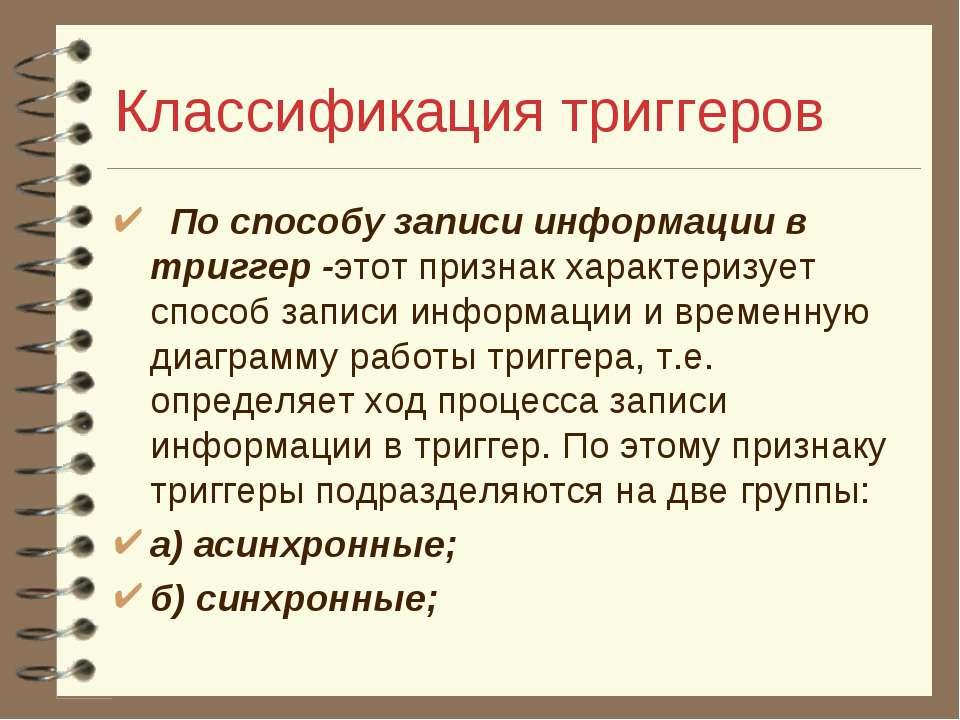 Классификация триггеров По способу записи информации в триггер -этот признак ...