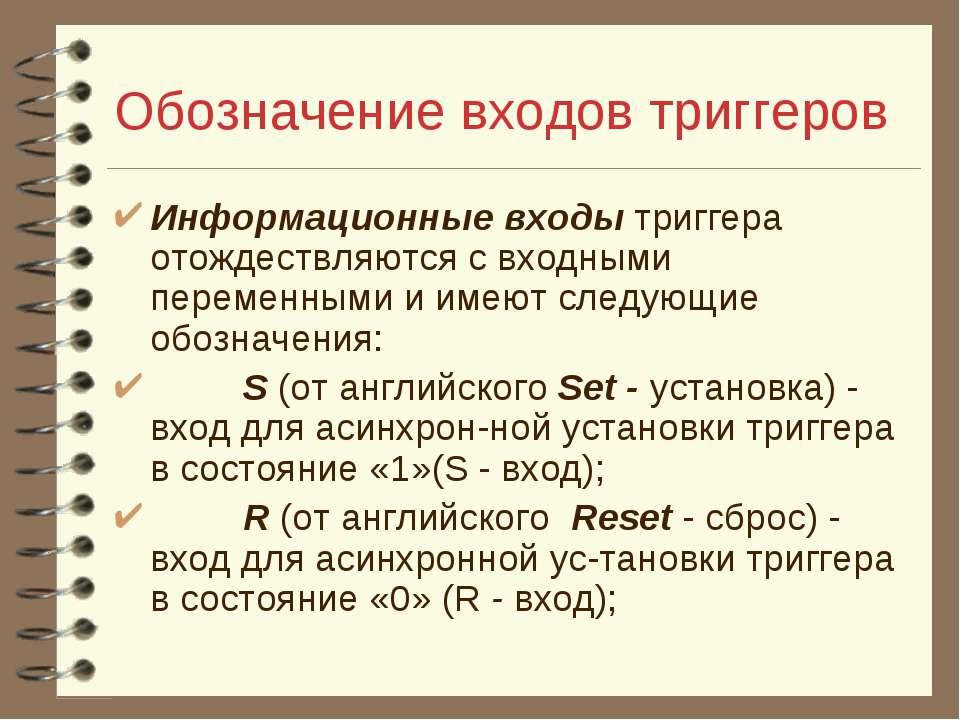 Обозначение входов триггеров Информационные входы триггера отождествляются с ...