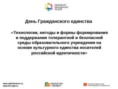 День Гражданского единства «Технологии, методы и формы формирования и поддерж...