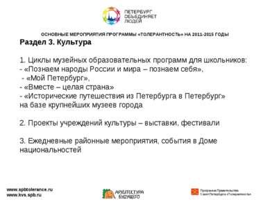 Раздел 3. Культура 1. Циклы музейных образовательных программ для школьников:...