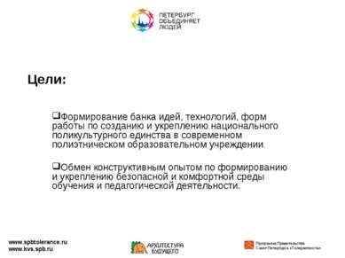 Цели: Формирование банка идей, технологий, форм работы по созданию и укреплен...