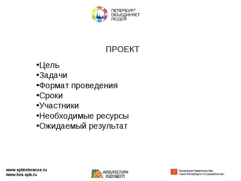 ПРОЕКТ Цель Задачи Формат проведения Сроки Участники Необходимые ресурсы Ожид...