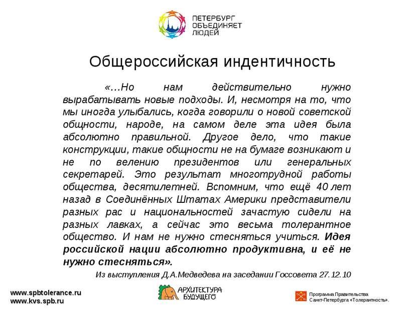 Общероссийская индентичность «…Но нам действительно нужно вырабатывать новые ...