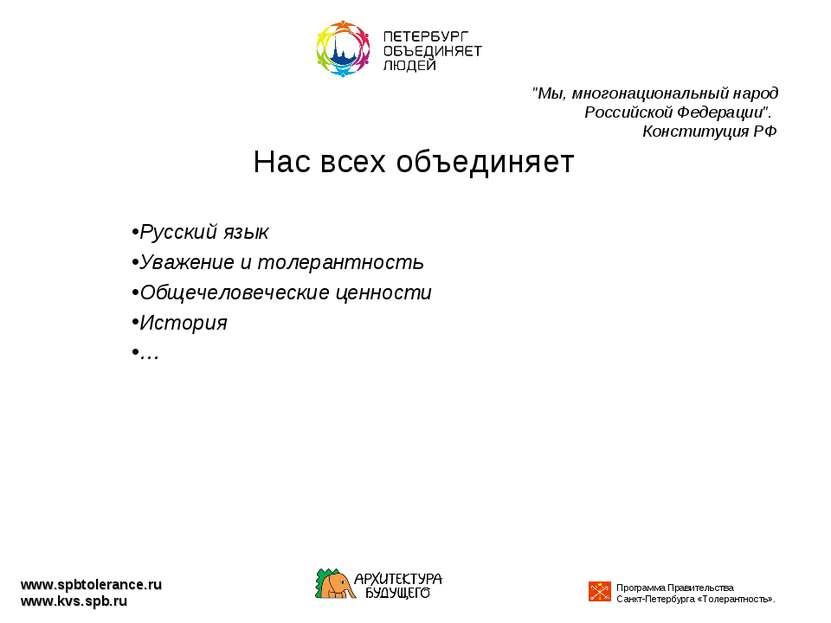 Нас всех объединяет Русский язык Уважение и толерантность Общечеловеческие це...