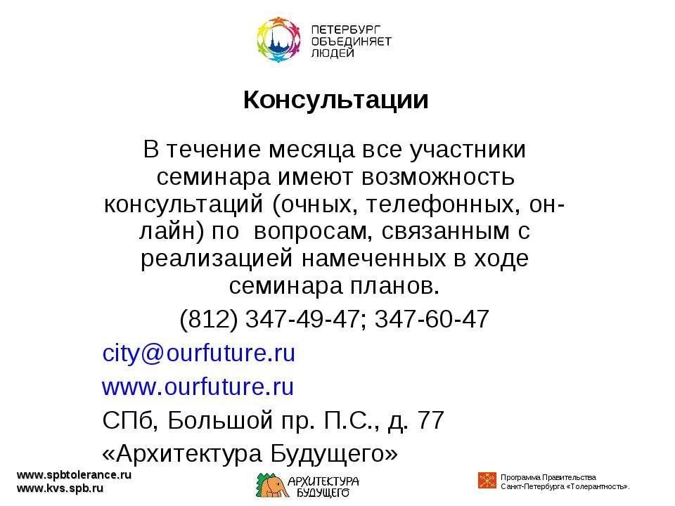 Консультации В течение месяца все участники семинара имеют возможность консул...
