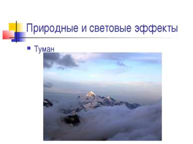 Природные и световые эффекты Туман