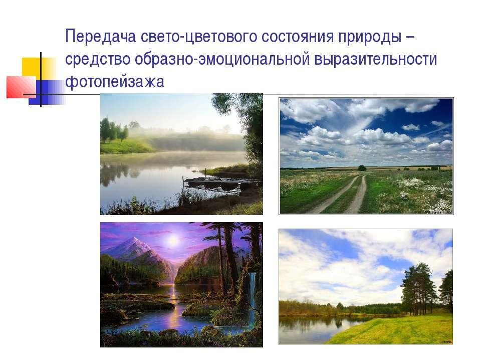 Передача свето-цветового состояния природы – средство образно-эмоциональной в...