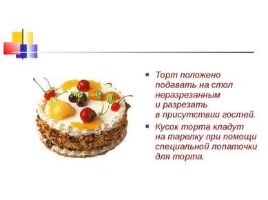Торт положено подавать на стол неразрезанным и разрезать в присутствии гостей...