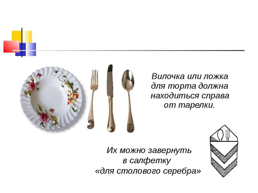 Вилочка или ложка для торта должна находиться справа от тарелки. Их можно зав...
