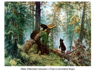 Иван Иванович Шишкин «Утро в сосновом бору»