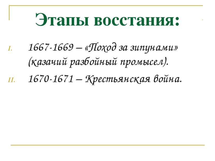 Этапы восстания: 1667-1669 – «Поход за зипунами» (казачий разбойный промысел)...