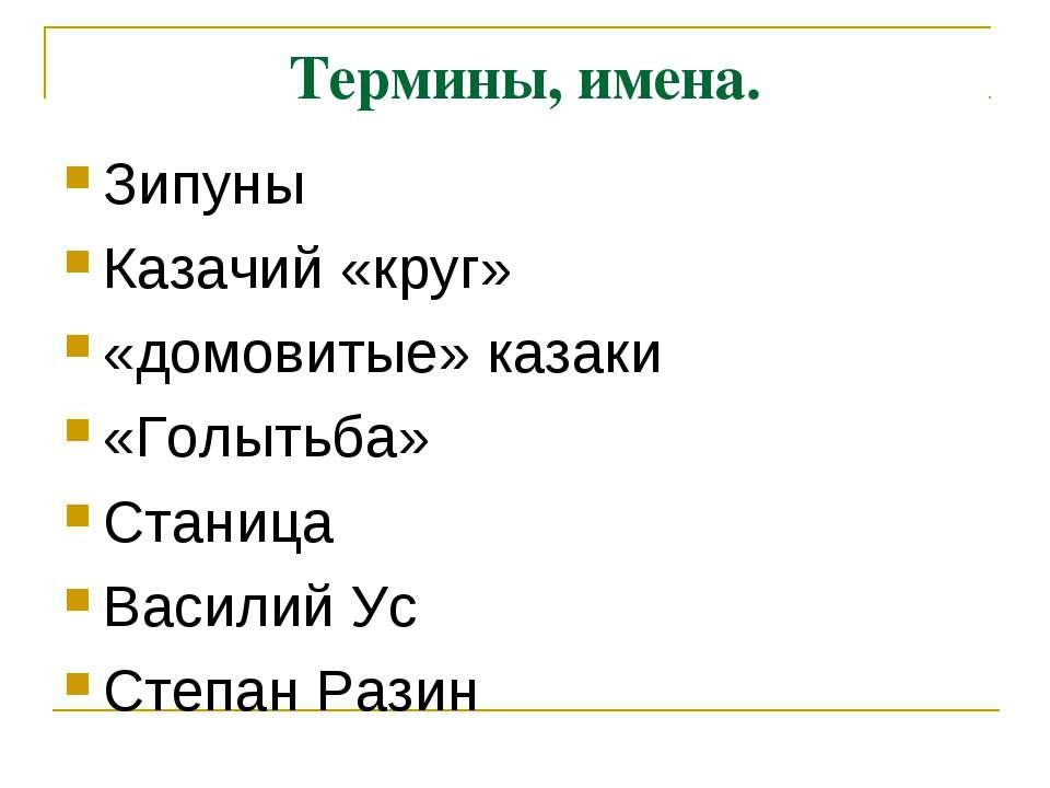Термины, имена. Зипуны Казачий «круг» «домовитые» казаки «Голытьба» Станица В...