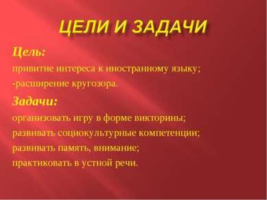 Цель: привитие интереса к иностранному языку; -расширение кругозора. Задачи: ...