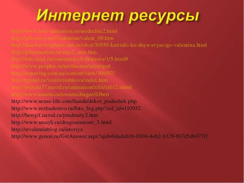 http://www.best-animation.ru/serdechki2.html http://gifzona.com/i/valentine/v...