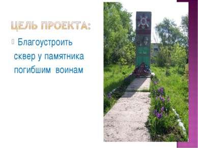 Благоустроить сквер у памятника погибшим воинам