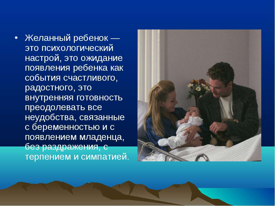 Желанный ребенок — это психологический настрой, это ожидание появления ребенк...