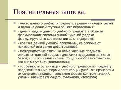 Пояснительная записка: - место данного учебного предмета в решении общих целе...