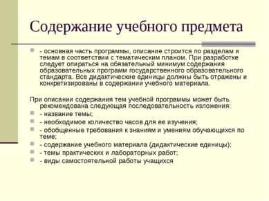 Содержание учебного предмета - основная часть программы, описание строится по...