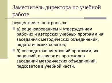Заместитель директора по учебной работе осуществляет контроль за: а) рецензир...