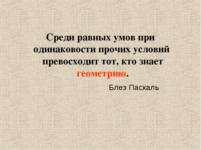 Среди равных умов при одинаковости прочих условий превосходит тот, кто знает ...