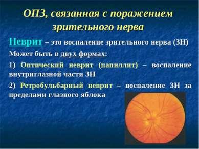 ОПЗ, связанная с поражением зрительного нерва Неврит – это воспаление зритель...