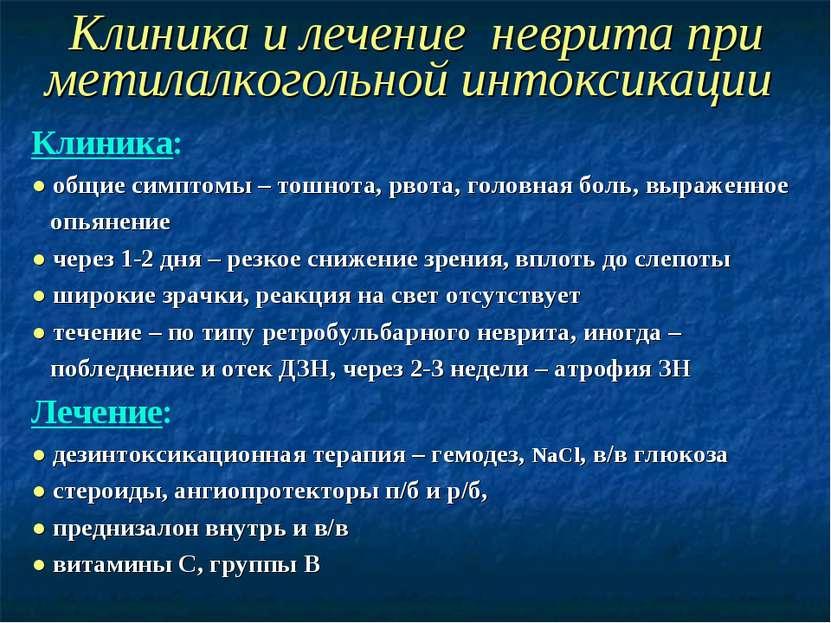 Клиника и лечение неврита при метилалкогольной интоксикации Клиника: ● общие ...