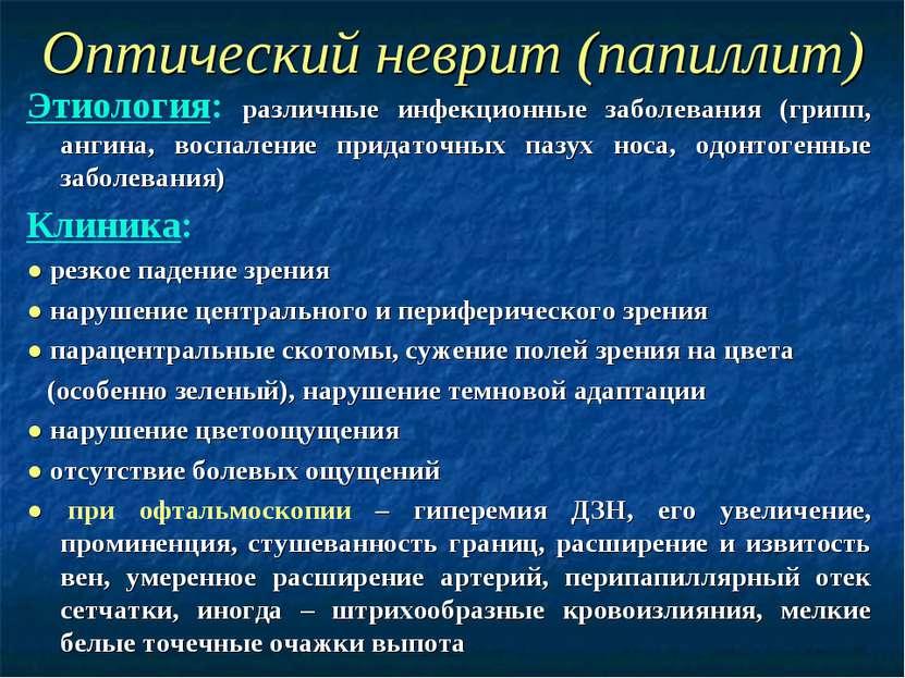 Оптический неврит (папиллит) Этиология: различные инфекционные заболевания (г...