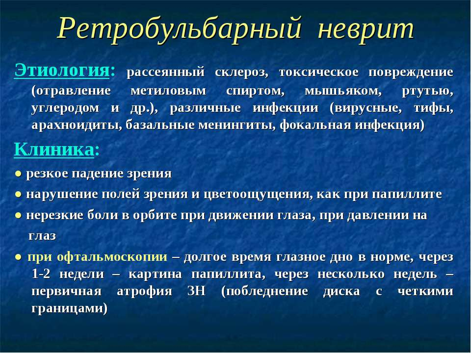 Ретробульбарный неврит Этиология: рассеянный склероз, токсическое повреждение...