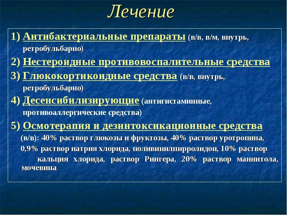 Лечение 1) Антибактериальные препараты (в/в, в/м, внутрь, ретробульбарно) 2) ...