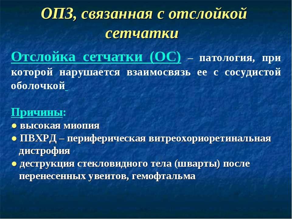 ОПЗ, связанная с отслойкой сетчатки Отслойка сетчатки (ОС) – патология, при к...