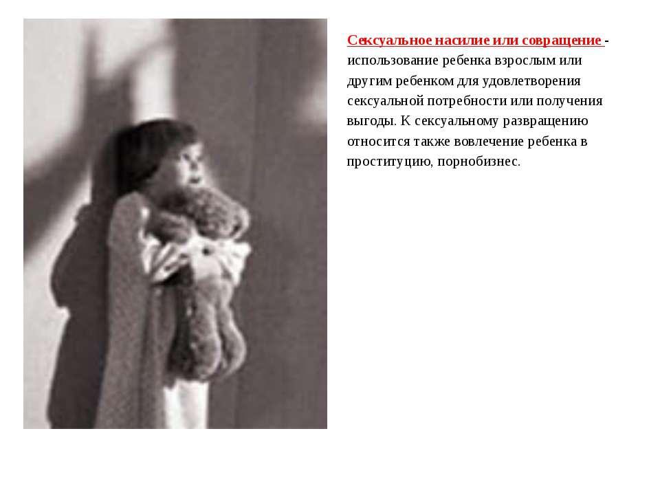 Сексуальное насилие или совращение - использование ребенка взрослым или други...