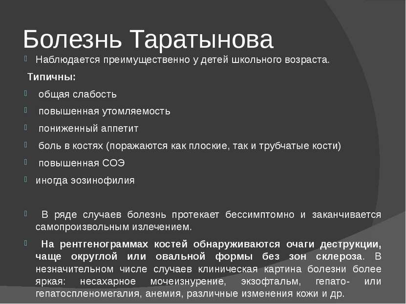 Болезнь Таратынова Наблюдается преимущественно у детей школьного возраста. Ти...