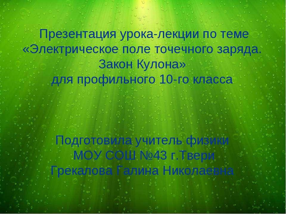 Презентация урока-лекции по теме «Электрическое поле точечного заряда. Закон ...
