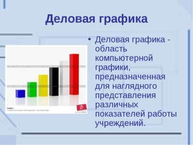 Деловая графика Деловая графика - область компьютерной графики, предназначенн...