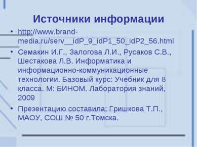 Источники информации http://www.brand-media.ru/serv__idP_9_idP1_50_idP2_56.ht...