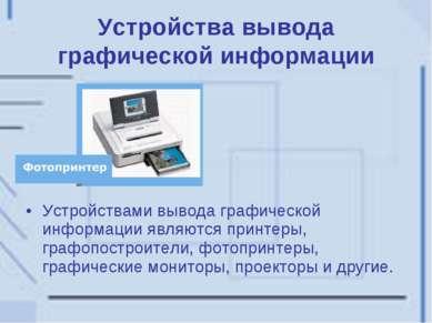 Устройства вывода графической информации Устройствами вывода графической инфо...