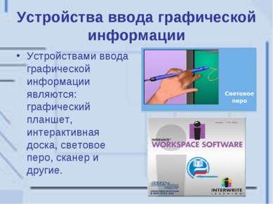 Устройства ввода графической информации Устройствами ввода графической информ...