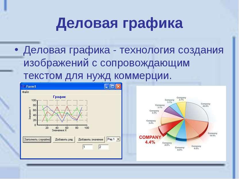 Деловая графика Деловая графика - технология создания изображений с сопровожд...